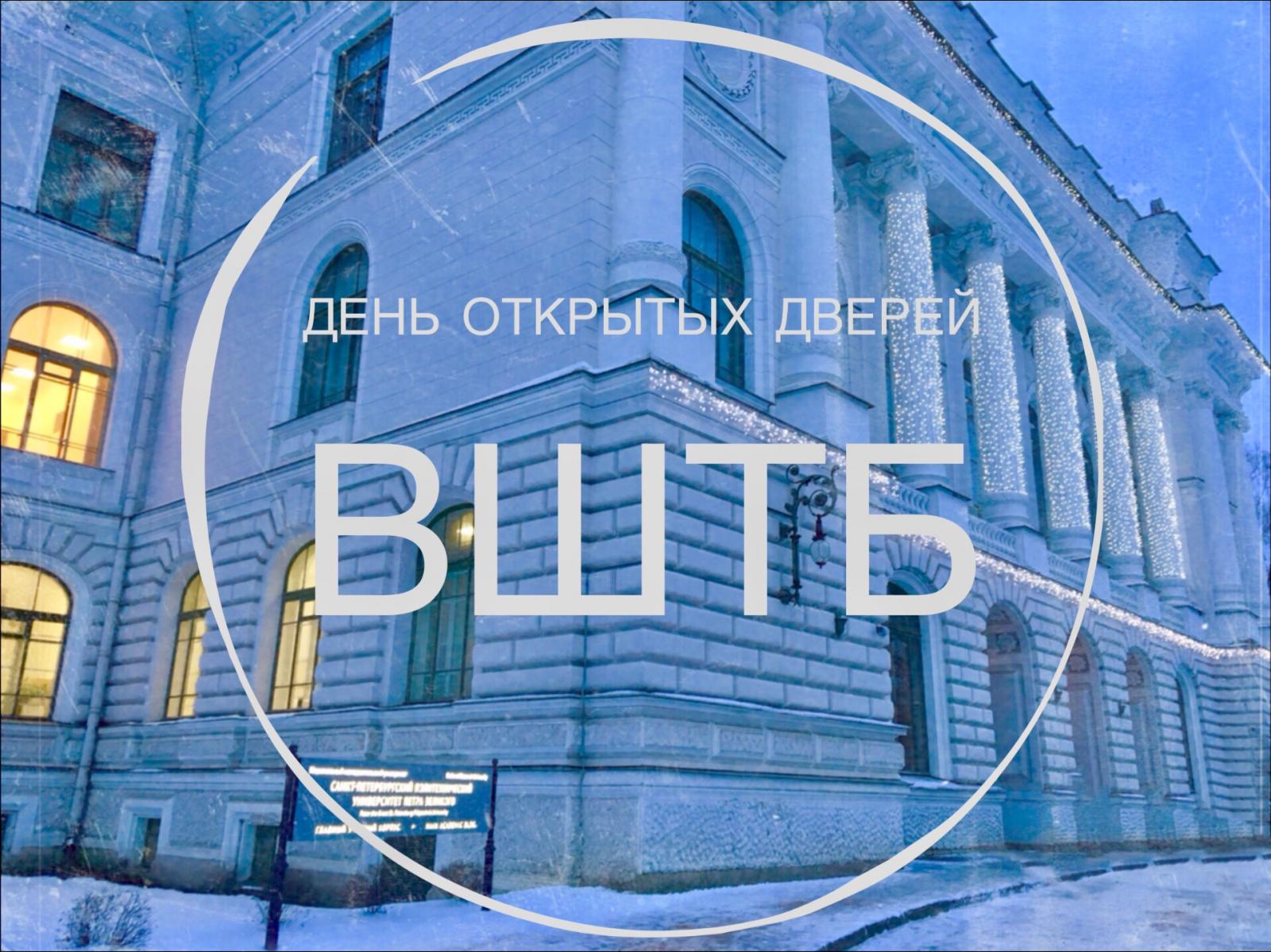 День открытых дверей ВШТБ