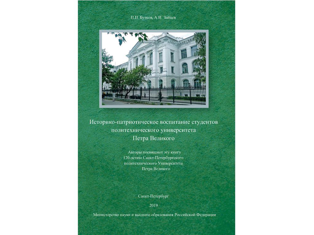 Выпущена книга ко дню 120-летия Санкт-Петербургского политехнического университета Петра Великого