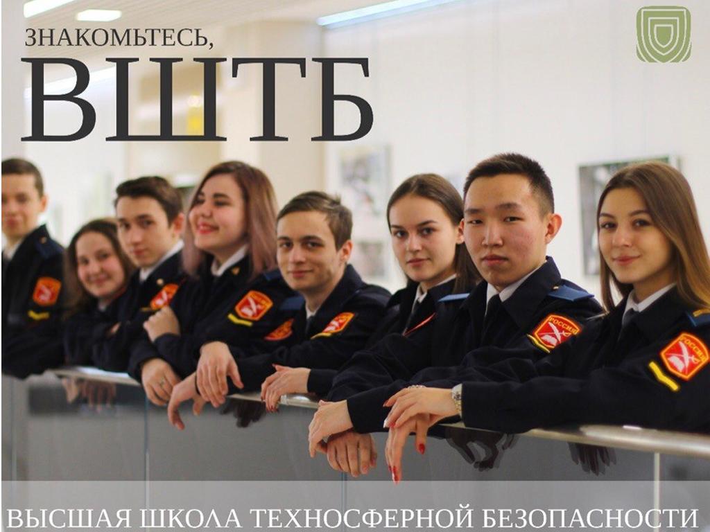 Добро пожаловать в ВШТБ – Высшую школу техносферной безопасности!