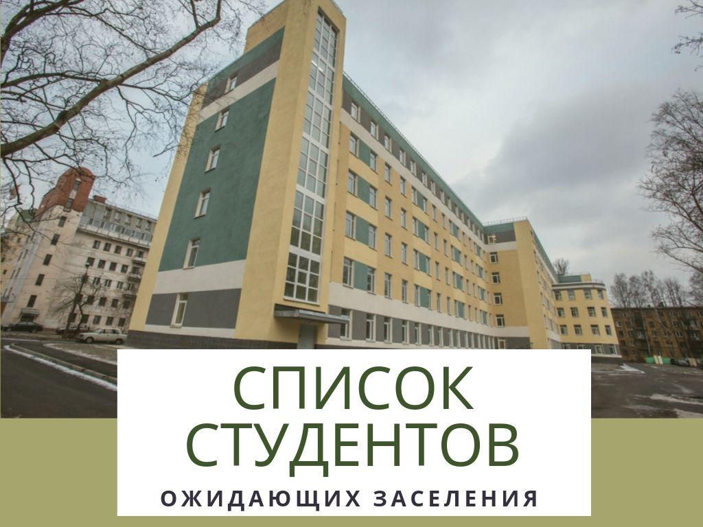 Список ожидания заселения в общежитие