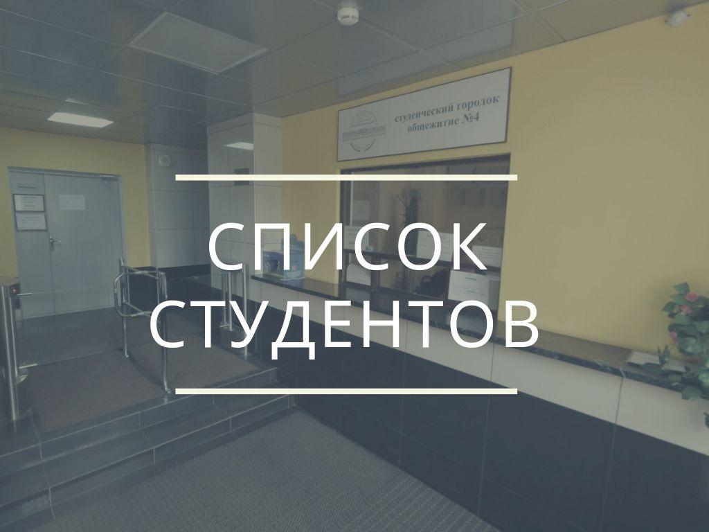 Список студентов ВШТБ, заселяемых в общежитие №4