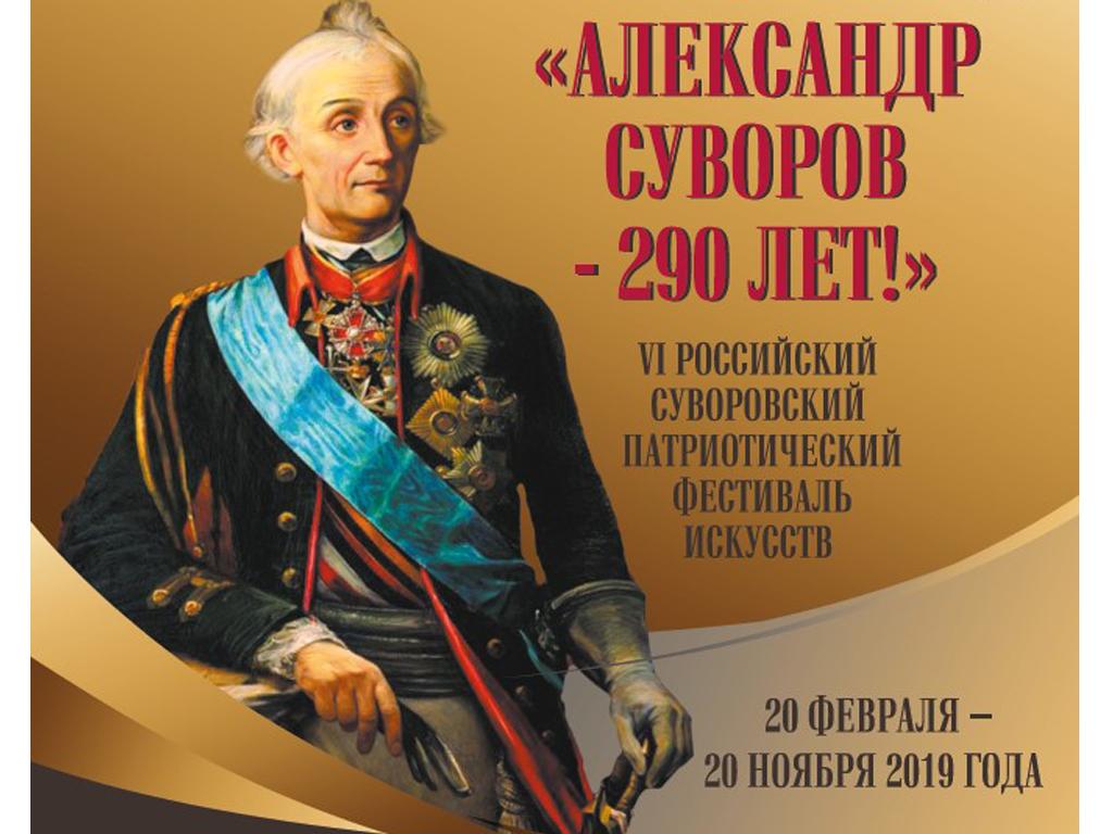VI Российский Суворовский фестиваль искусств