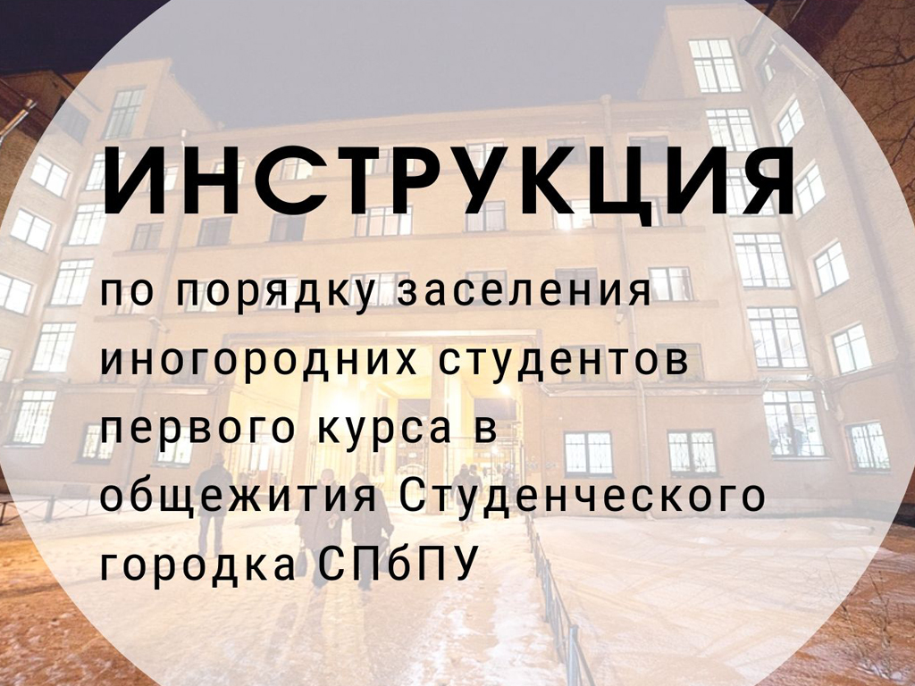 Инструкция по порядку поселения иногородних студентов первого курса в общежития Студенческого городка СПбПУ