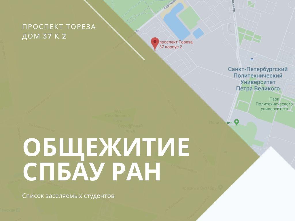Список студентов, заселяемых в общежитие СПБАУ РАН