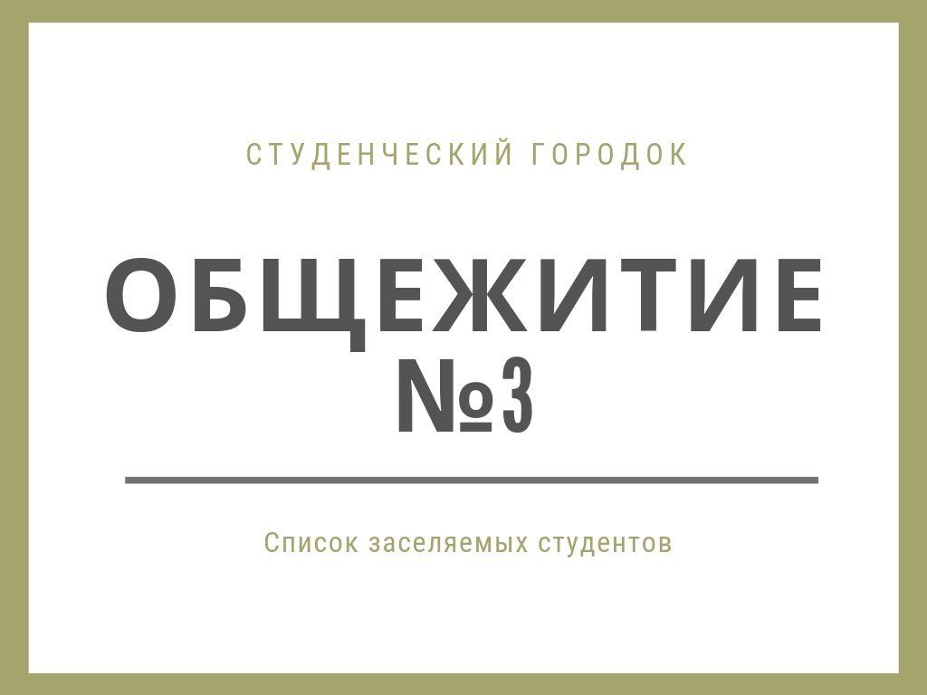 Список студентов ВШТБ,  заселяемых в общежитие № 3
