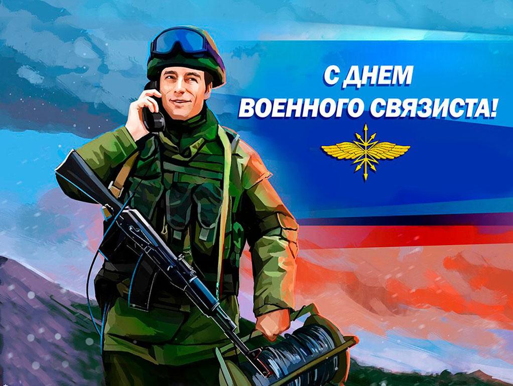 Военный связист поздравления открытки
