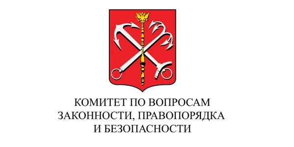 комитет по вопросам законности и правопорядка